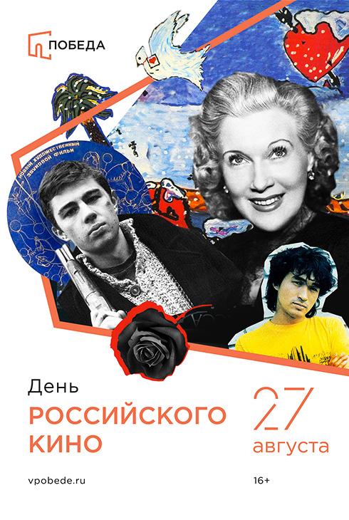 День кино 27 августа открытки, картинки футболку